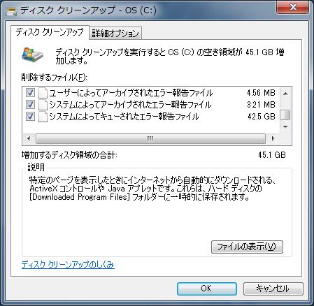 Windows ディスククリーンアップ