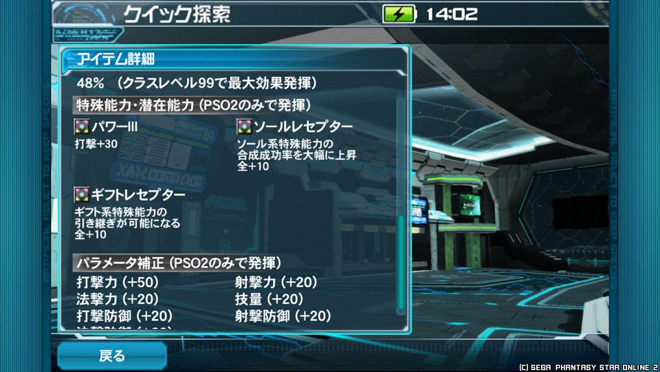 PSO2es クイックサーチ ☆13