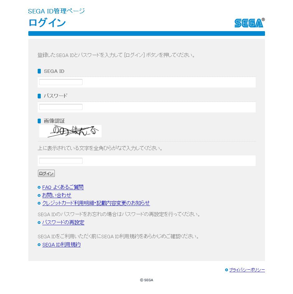 SEGA ID 管理
