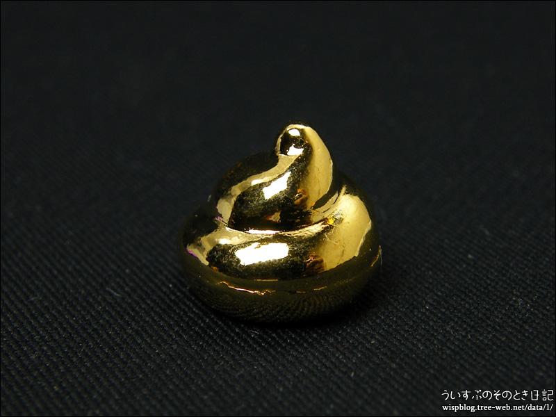 黄金堂 金運ち  [エール]