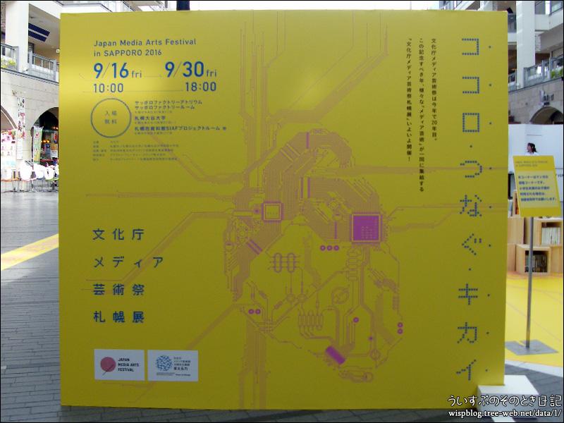 文化庁メディア芸術祭札幌展「ココロ・つなぐ・キカイ」