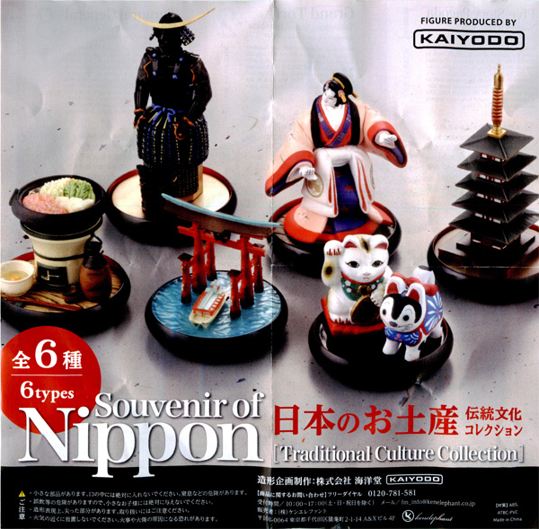 日本のお土産 〜伝統文化コレクション〜 [海洋堂]