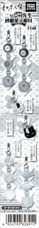 夏目友人帳 ニャンコ先生砂糖菓子根付 [タカラトミーアーツ]