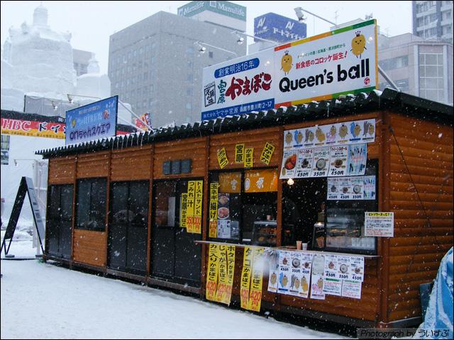 8丁目 雪のHTB広場「周辺」