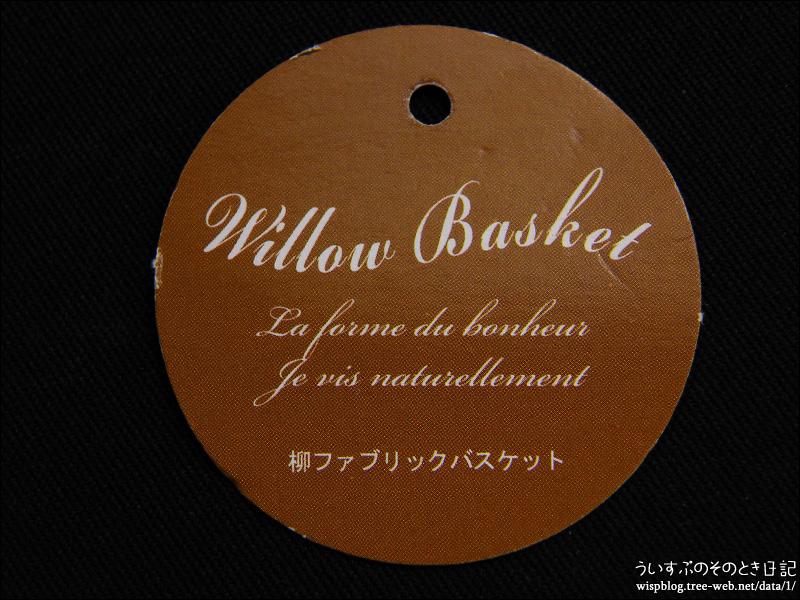 柳ファブリックバスケット