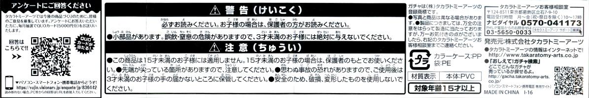 夏目友人帳 どこどこ!?ニャンコ先生 [タカラトミーアーツ]