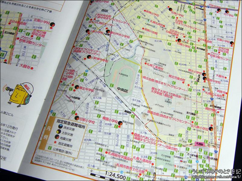 札幌 防災マップ 北区版
