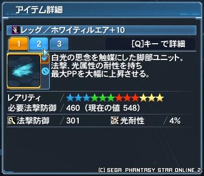 PSO2 ☆12 称号ユニット