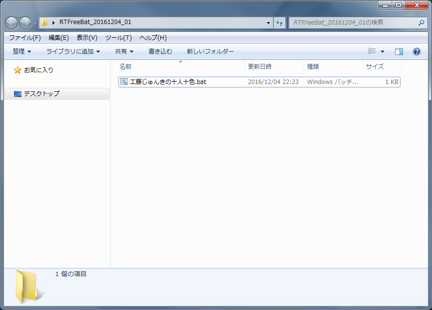 RTFree バッチ作成