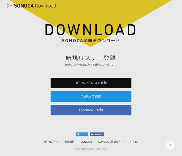 SONOCA (ソノカ)