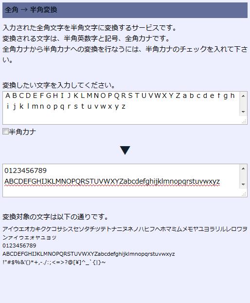 全角 → 半角変換