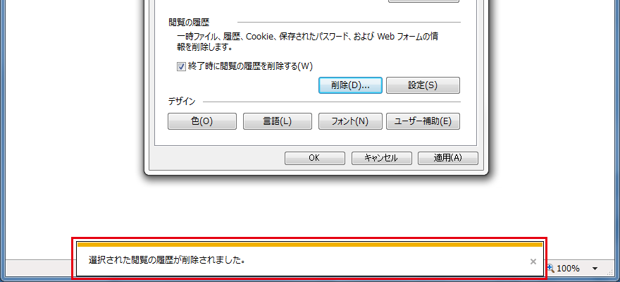 Internet Explorer キャッシュクリア