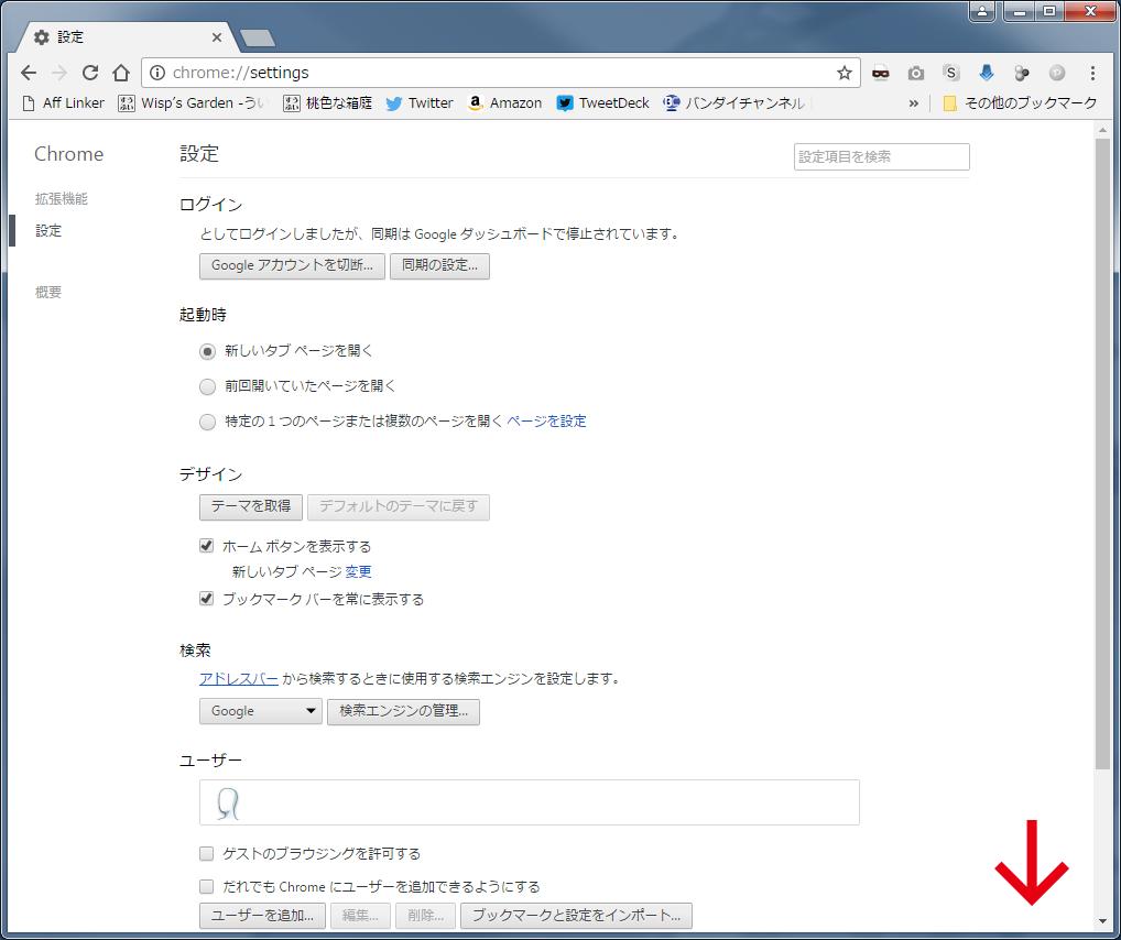 Google Chrome キャッシュクリア