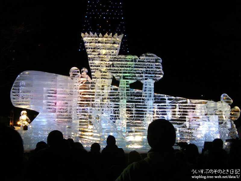 大氷像「ホエール・ホーム」