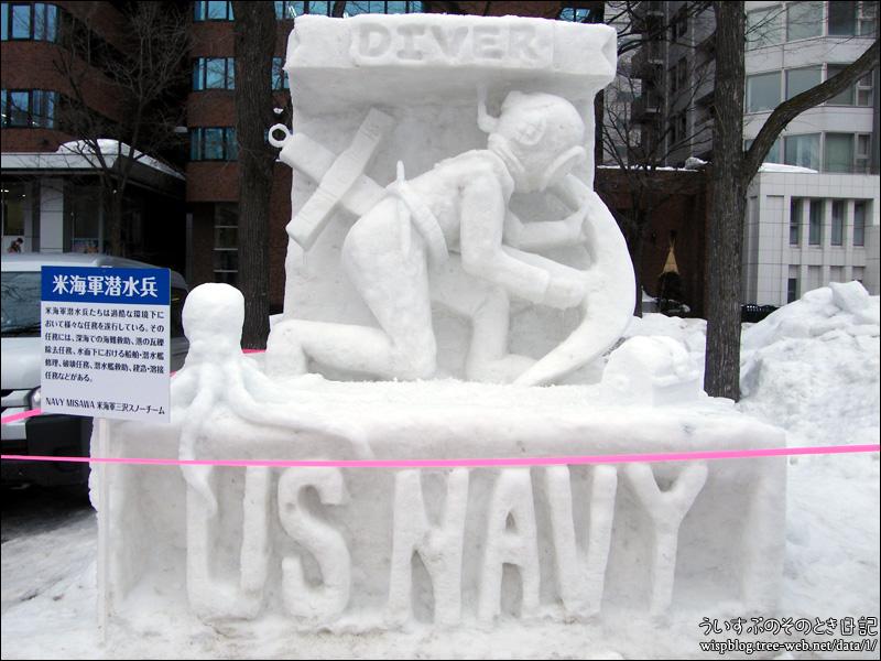 米海軍潜水兵