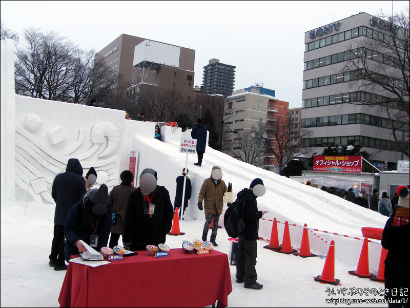 日清カップヌードルの雪の滑り台