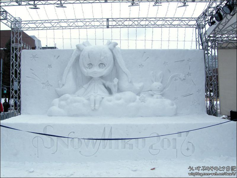 雪ミク(初音ミク)Twinkle Snow Ver.