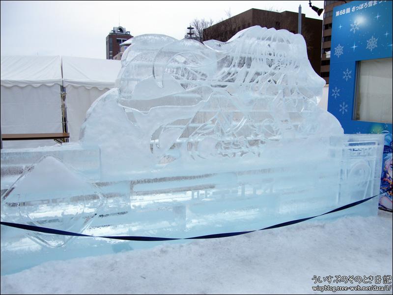 氷雪像 ロートデジアイ
