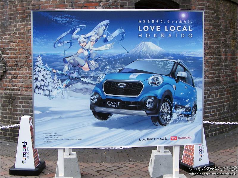 ダイハツ雪ミクCar展示会イベント