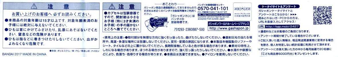 劇場版 魔法少女まどか☆マギカ[新編]叛逆の物語 ガシャポンカンタペストリー [バンダイ]