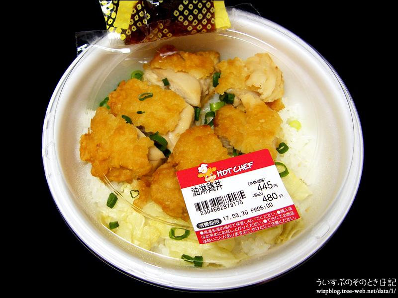 セイコーマート ホットシェフ 油淋鶏丼