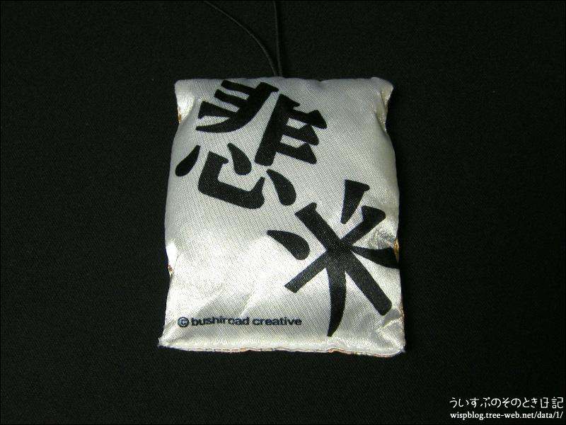 悲米(ひまい)[ブシロードクリエイティブ]