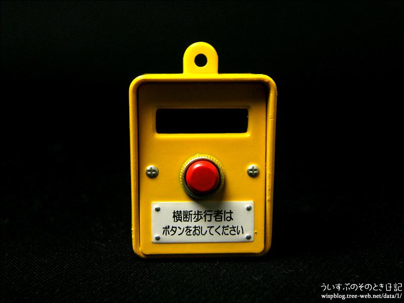 日本信号 ミニチュア灯器コレクション [タカラトミーアーツ]