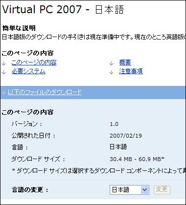 「Microsoft Virtual PC 2007」ダウンロード