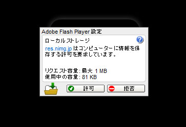 Adobe Flash Player 設定