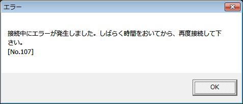 [PSO2] エラー No.107 接続中にエラーが発生しました。しばらく時間をおいてから、再接続して下さい。