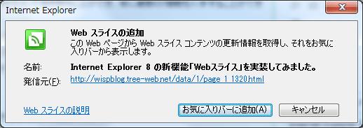 Web Slice