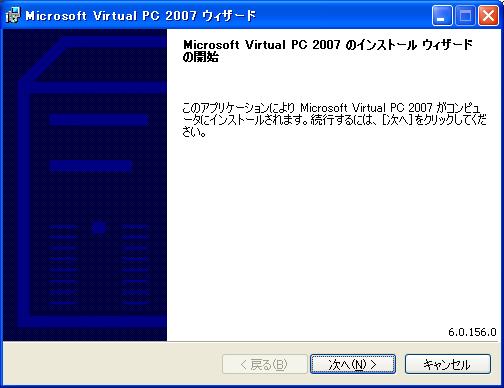 「Microsoft Virtual PC 2007」インストールウィザード