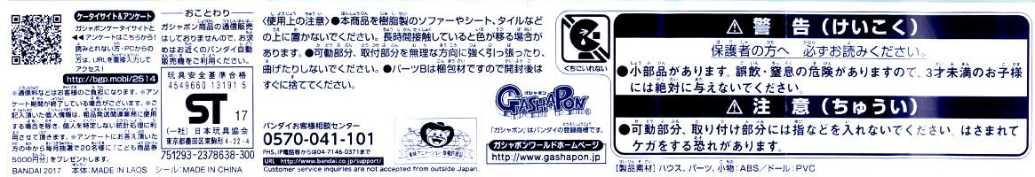 キラキラ☆プリキュアアラモード スイーツショップコンパクト [バンダイ]