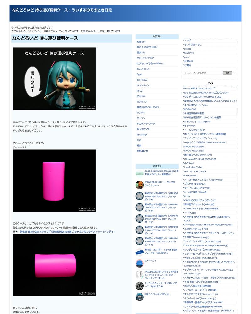 ブログ デザイン変更