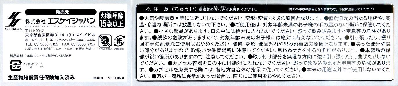 しあわせスイーツ [エスケイジャパン]