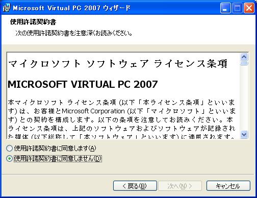 「Microsoft Virtual PC 2007」使用許諾契約書