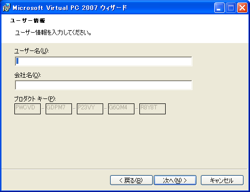 「Microsoft Virtual PC 2007」ユーザ情報