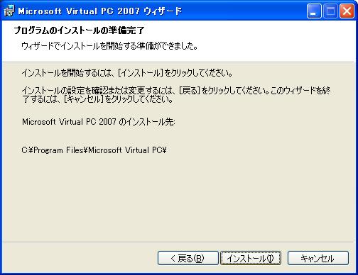 「Microsoft Virtual PC 2007」インストール準備の完了