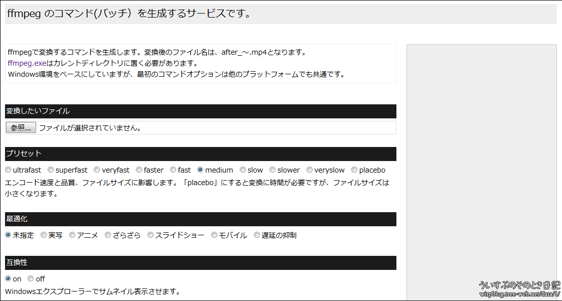 ffmpeg コマンド バッチ生成