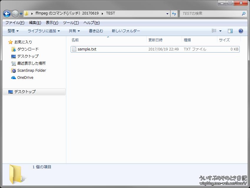 テキストファイルの準備
