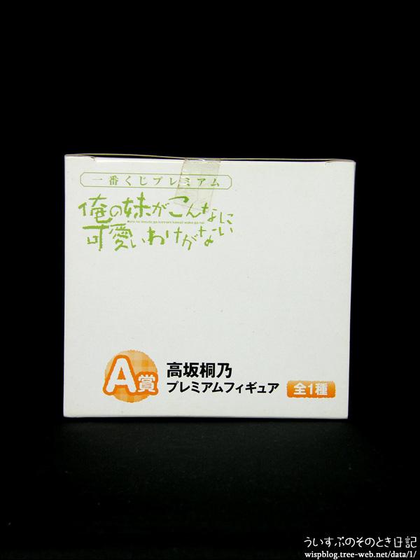 一番くじプレミアム 俺の妹がこんなに可愛いわけがない A賞 高坂桐乃 プレミアムフィギュア