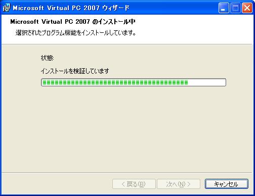 「Microsoft Virtual PC 2007」インストールの実行中
