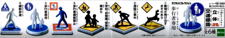 立体ピクトグラム 立体交通標識 [エポック]