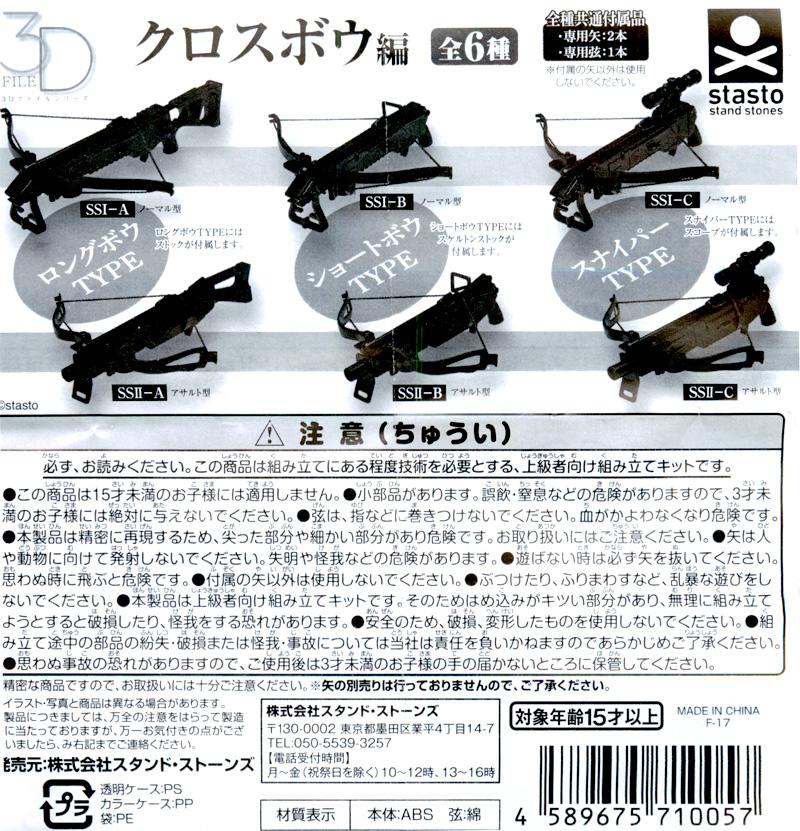 3Dファイルシリーズ クロスボウ編 [スタンド・ストーンズ]