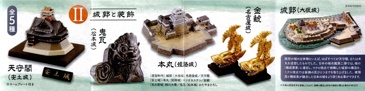 カプセルQミュージアム 日本の城 名鑑Vol.2 [海洋堂]