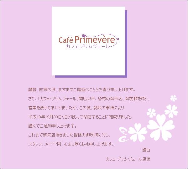 Cafe Primevere(カフェ プリムヴェール) 跡地
