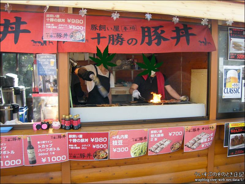 オータムフェスト 10丁目 「十勝の豚丼」