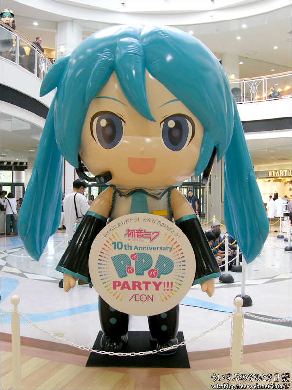 初音ミク 10th Anniversary PPPPARTY!!!