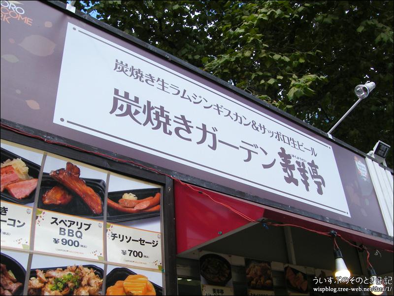 炭焼きガーデン 麦羊亭(ばくようてい)