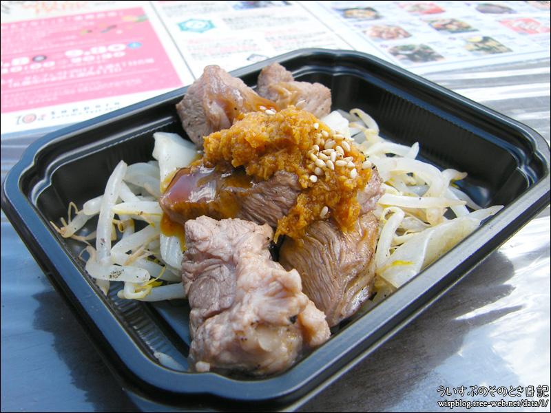 炭焼きガーデン 麦羊亭(ばくようてい) 「牛サイコロステーキ 北海道山ワサビかけ」